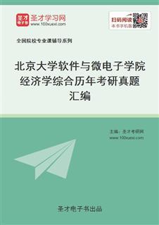 北京大学软件与微电子学院经济学综合历年考研真题汇编