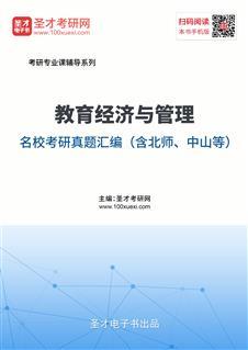教育经济与管理名校考研真题汇编(含北师、中山等)