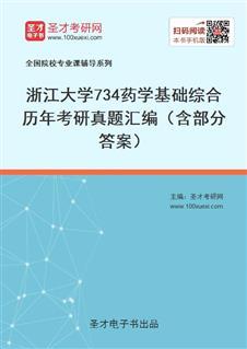 浙江大学《734药学基础综合》历年考研真题汇编(含部分答案)