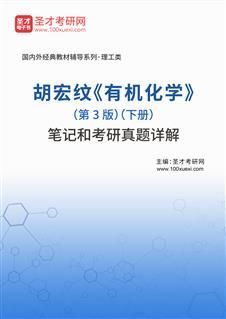 胡宏纹《有机化学》(第3版)(下册)笔记和考研真题详解