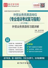 2020年《外贸业务员英语岗位专业培训考试复习指南》(2012年版)外贸业务英语练习题详解