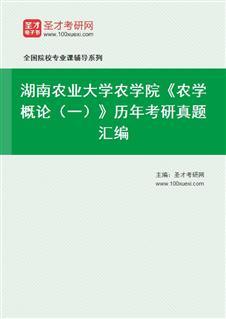 湖南农业大学农学院《826农学概论(一)》历年考研真题汇编