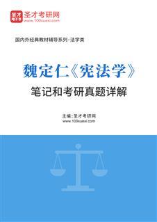 魏定仁《宪法学》笔记和考研真题详解