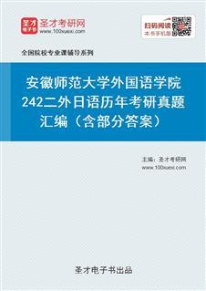 安徽师范大学外国语学院242二外日语历年考研威廉希尔|体育投注汇编(含部分答案)