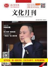 2015年-文化月刊-07月中旬刊
