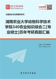 湖南农业大学动物科学技术学院340农业知识综合二[专业硕士]历年考研真题汇编