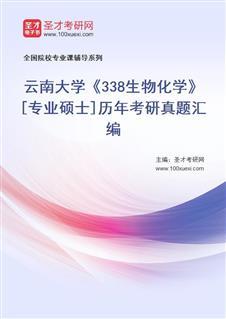 云南大学生命科学学院《338生物化学》[专业硕士]历年考研真题汇编