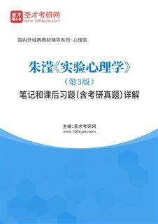 朱滢《实验心理学》(第3版)笔记和课后习题(含考研真题)详解
