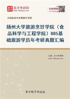 扬州大学旅游烹饪学院(食品科学与工程学院)885基础旅游学历年考研真题汇编