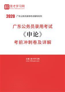 2020年广东公务员录用考试《申论》考前冲刺卷及详解