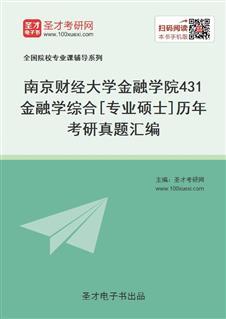 南京财经大学金融学院431金融学综合[专业硕士]历年考研真题汇编