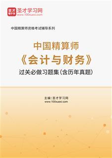 2020年春季中国精算师《会计与财务》过关必做习题集(含历年真题)