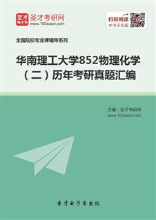 华南理工大学852物理化学(二)历年考研真题汇编
