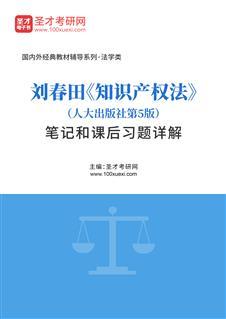 刘春田《知识产权法》(人大出版社第5版)笔记和课后习题详解
