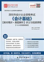 深圳市会计从业资格考试《会计基础》【教材精讲+真题解析】讲义与视频课程【12小时高清视频】