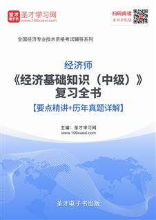 2020年经济师《经济基础知识(中级)》复习全书【要点精讲+历年真题详解】