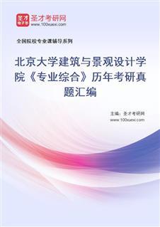 北京大学建筑与景观设计学院《专业综合》历年考研真题汇编