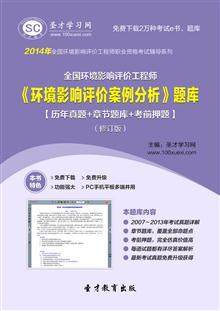 环境影响评价工程师 2015年环境影响评价工程师考试报名 报考条件
