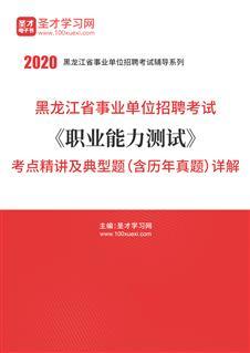 2020年黑龙江省事业单位招聘考试《职业能力测试》考点精讲及典型题(含历年真题)详解