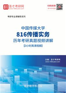 中国传媒大学816传播实务历年考研真题视频讲解【3小时高清视频】