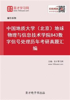 中国地质大学(北京)地球物理与信息技术学院843数字信号处理历年考研真题汇编