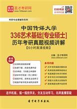 中国传媒大学336艺术基础[专业硕士]历年考研真题视频讲解【6小时高清视频】