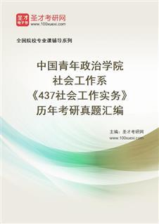 中国青年政治学院社会工作系《437社会工作实务》历年考研真题汇编