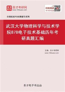 武汉大学物理科学与技术学院《878电子技术基础》历年考研真题汇编