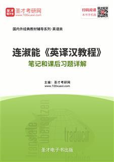 连淑能《英译汉教程》笔记和课后习题详解