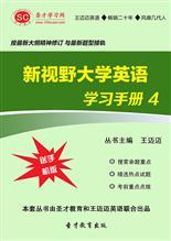 新视野大学英语学习手册 4
