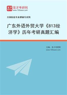 广东外语外贸大学《813经济学》历年考研真题汇编