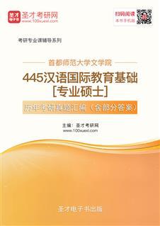 首都师范大学文学院445汉语国际教育基础[专业硕士]历年考研真题汇编(含部分答案)