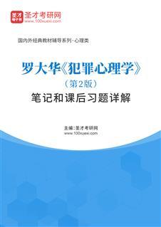 罗大华《犯罪心理学》(第2版)笔记和课后习题详解