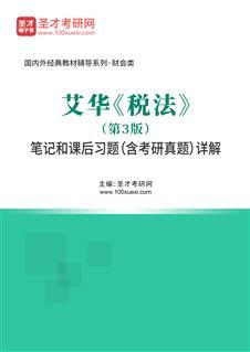 艾华《税法》(第3版)笔记和课后习题(含考研真题)详解