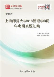 上海师范大学818管理学B历年考研真题汇编