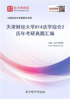 天津财经大学《814法学综合2》历年考研真题汇编