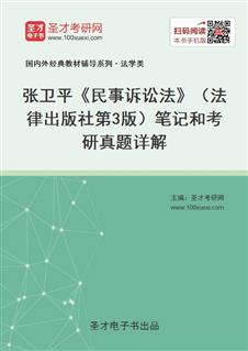 张卫平《民事诉讼法》(法律出版社第3版)笔记和考研真题详解