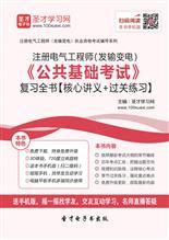 2018年注册电气工程师(发输变电)《公共基础考试》复习全书【核心讲义+过关练习】