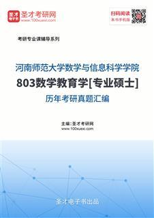河南师范大学数学与信息科学学院803数学教育学[专业硕士]历年考研真题汇编