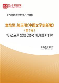 章培恒、骆玉明《中国文学史新著》(第2版)笔记及典型题(含考研真题)详解