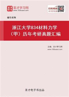 浙江大学834材料力学(甲)历年考研威廉希尔 体育投注汇编