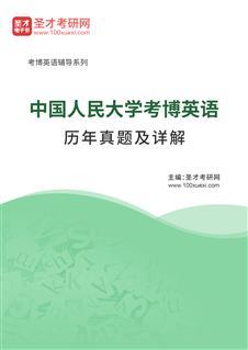 中国人民大学考博英语历年真题及详解