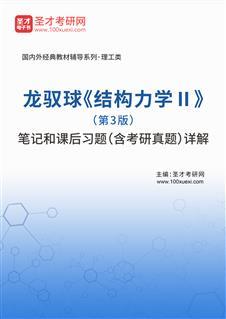 龙驭球《结构力学Ⅱ》(第3版)笔记和课后习题(含考研真题)详解