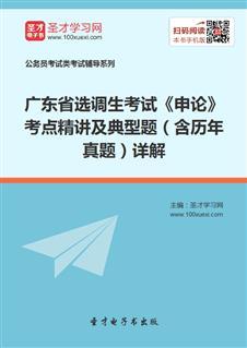 2017年广东省选调生考试《申论》考点精讲及典型题(含历年真题)详解