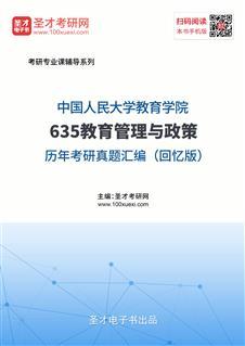中国人民大学教育学院《635教育管理与政策》历年考研真题汇编(回忆版)