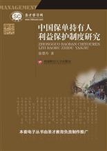 中国保单持有人利益保护制度研究