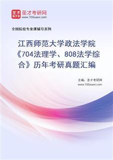 江西师范大学政法学院《704法理学、808法学综合》历年考研真题汇编