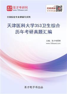 天津医科大学《353卫生综合》历年考研真题汇编
