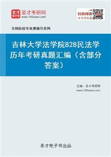 吉林大学法学院《828民法学》历年考研真题汇编(含部分答案)
