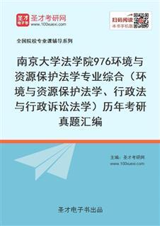 南京大学法学院《976环境与资源保护法学专业综合(环境与资源保护法学、行政法与行政诉讼法学)》历年考研真题汇编